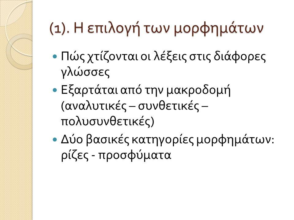 (1). Η επιλογή των μορφημάτων
