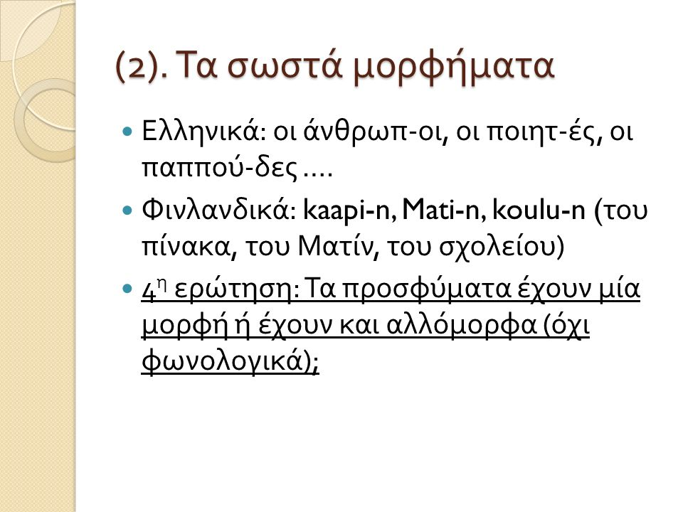 (2). Τα σωστά μορφήματα Ελληνικά: οι άνθρωπ-οι, οι ποιητ-ές, οι παππού-δες ….