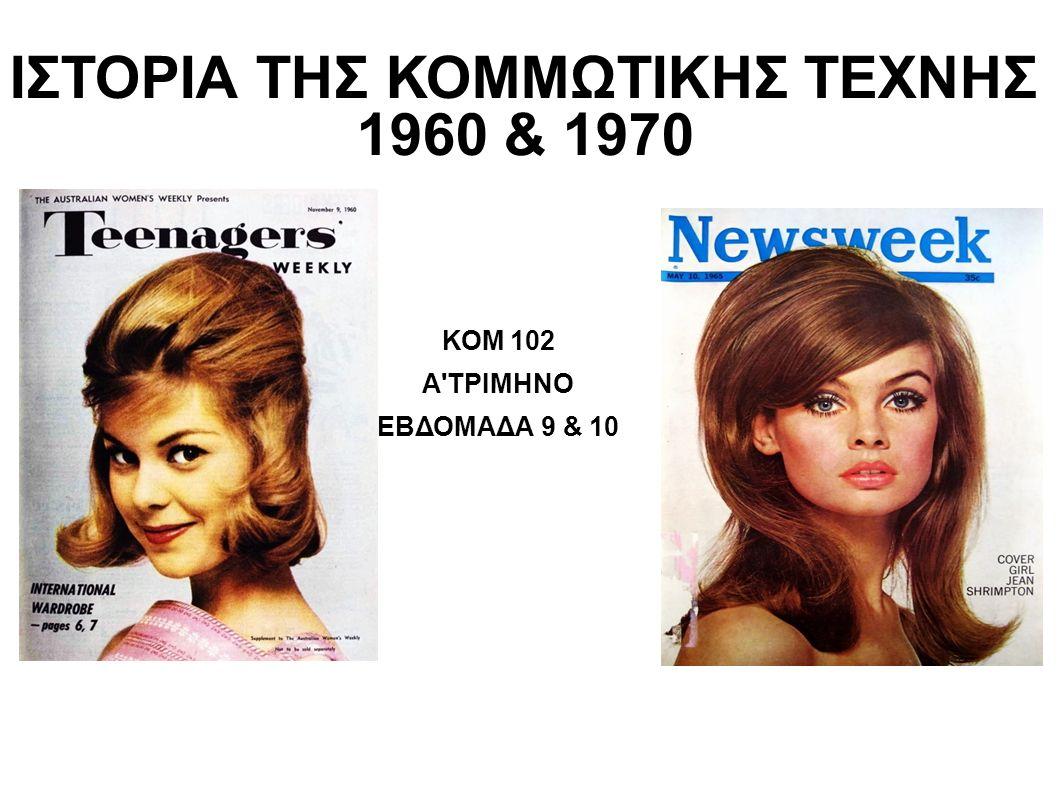ΙΣΤΟΡΙΑ ΤΗΣ ΚΟΜΜΩΤΙΚΗΣ ΤΕΧΝΗΣ 1960 & 1970