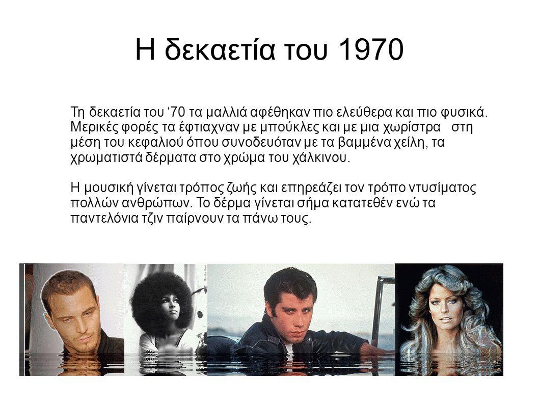 Η δεκαετία του 1970