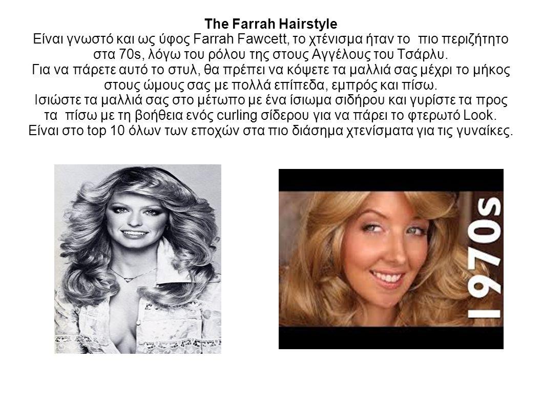 The Farrah Hairstyle Είναι γνωστό και ως ύφος Farrah Fawcett, το χτένισμα ήταν το πιο περιζήτητο στα 70s, λόγω του ρόλου της στους Αγγέλους του Τσάρλυ.