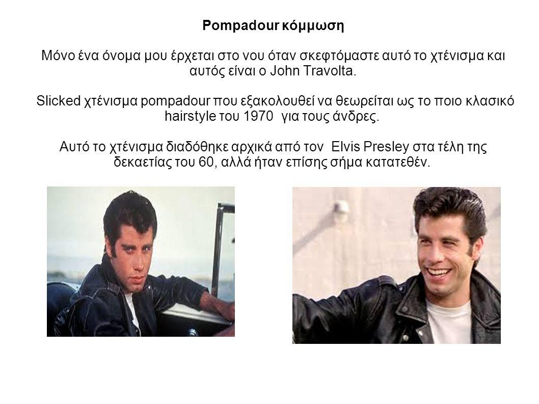Pompadour κόμμωση Μόνο ένα όνομα μου έρχεται στο νου όταν σκεφτόμαστε αυτό το χτένισμα και αυτός είναι ο John Travolta.