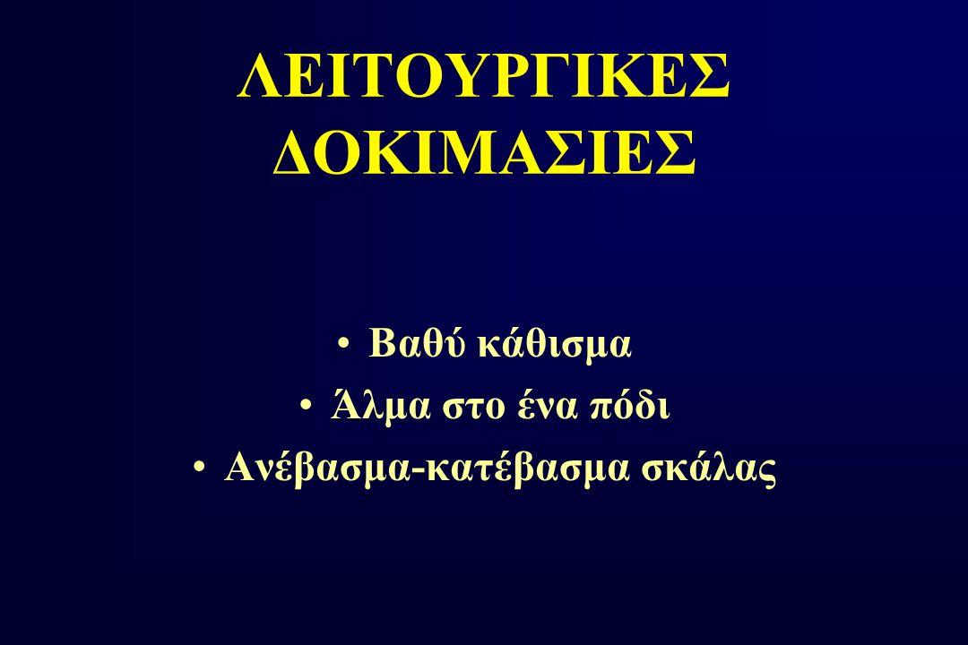 ΛΕΙΤΟΥΡΓΙΚΕΣ ΔΟΚΙΜΑΣΙΕΣ