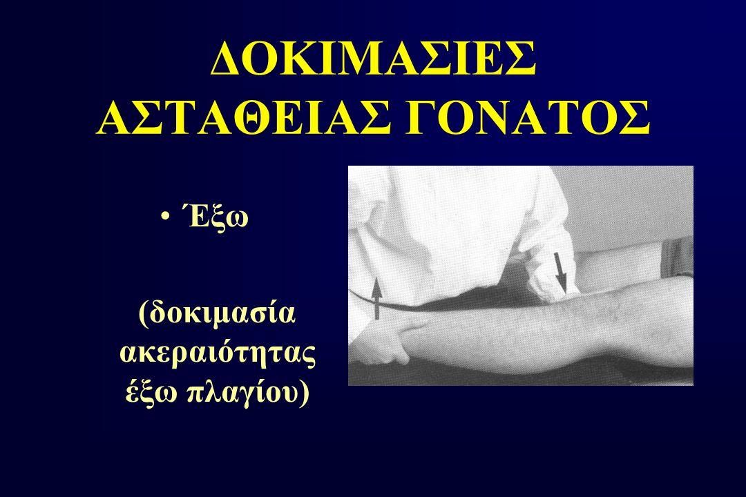 ΔΟΚΙΜΑΣΙΕΣ ΑΣΤΑΘΕΙΑΣ ΓΟΝΑΤΟΣ