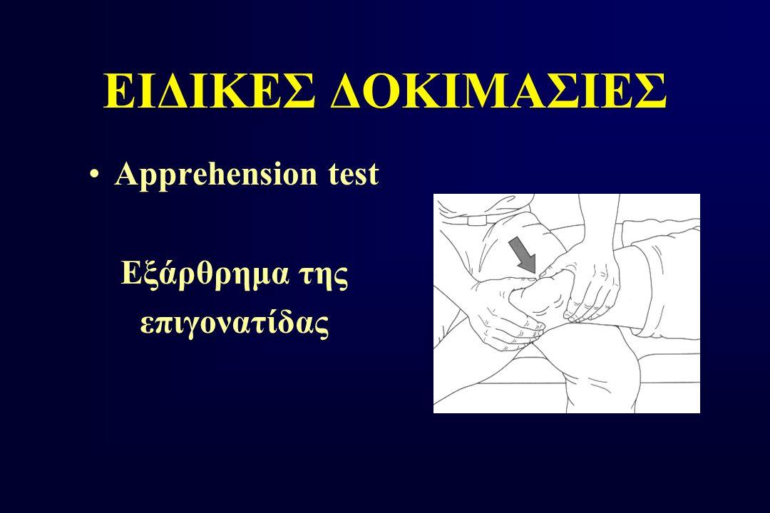 ΕΙΔΙΚΕΣ ΔΟΚΙΜΑΣΙΕΣ Apprehension test Εξάρθρημα της επιγονατίδας