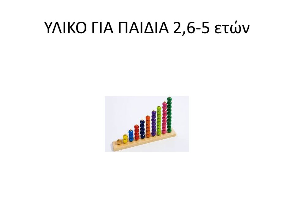 ΥΛΙΚΟ ΓΙΑ ΠΑΙΔΙΑ 2,6-5 ετών