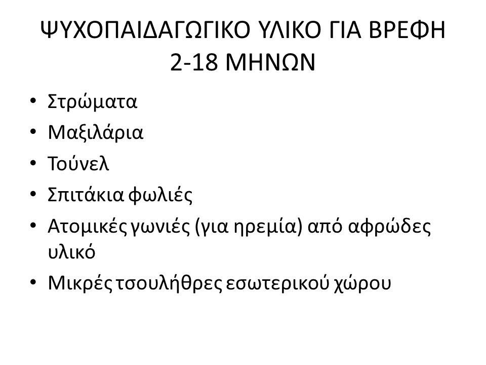 ΨΥΧΟΠΑΙΔΑΓΩΓΙΚΟ ΥΛΙΚΟ ΓΙΑ ΒΡΕΦΗ 2-18 ΜΗΝΩΝ