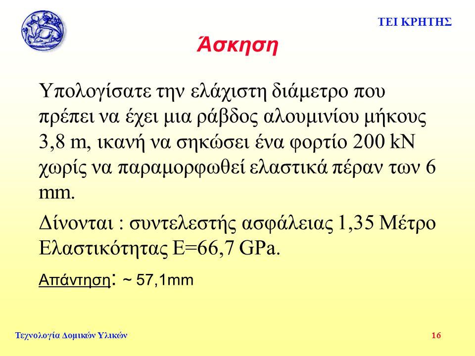 Δίνονται : συντελεστής ασφάλειας 1,35 Μέτρο Ελαστικότητας Ε=66,7 GPa.