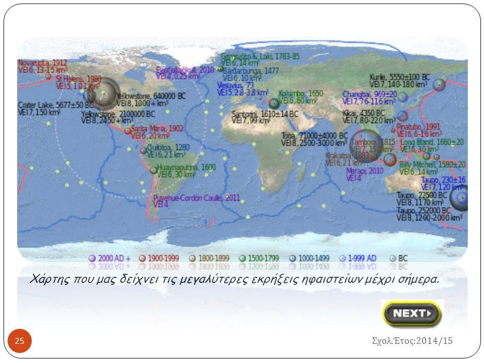Χάρτης που μας δείχνει τις μεγαλύτερες εκρήξεις ηφαιστείων μέχρι σήμερα.