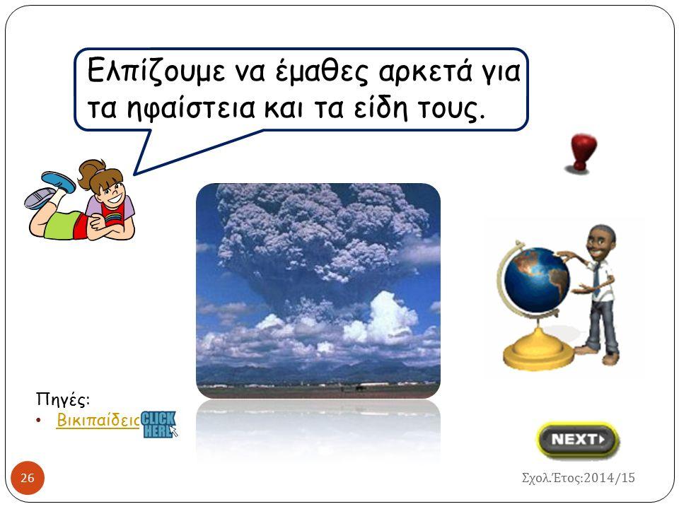 Ελπίζουμε να έμαθες αρκετά για τα ηφαίστεια και τα είδη τους.