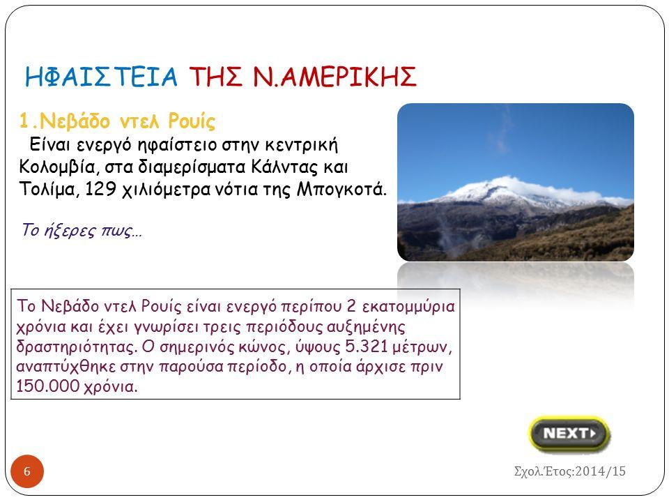 ΗΦΑΙΣΤΕΙΑ ΤΗΣ Ν.ΑΜΕΡΙΚΗΣ