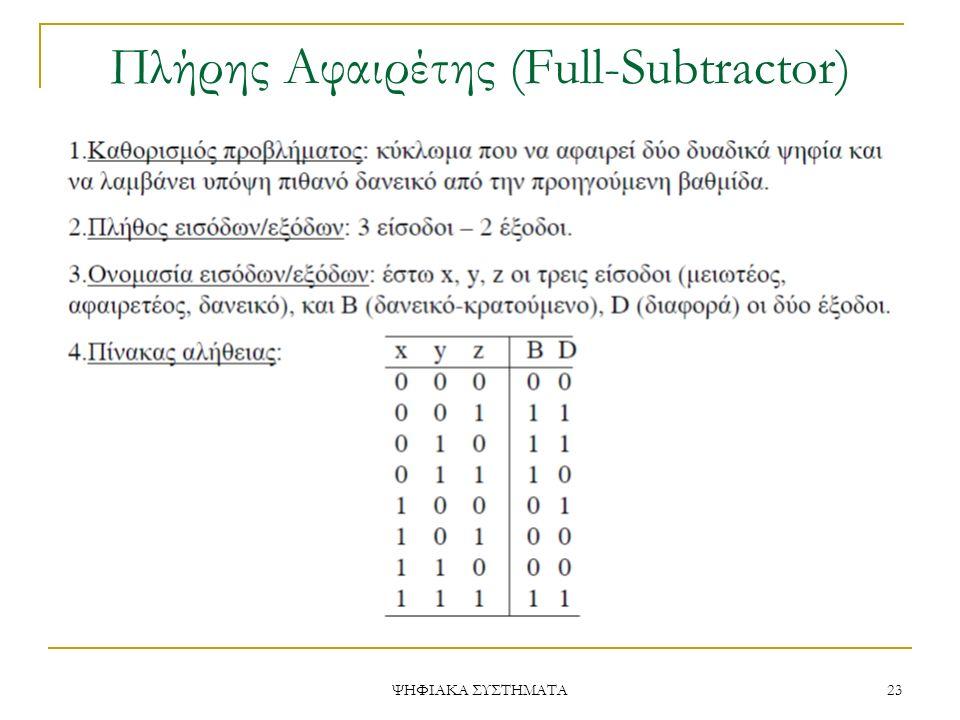 Πλήρης Aφαιρέτης (Full-Subtractor)