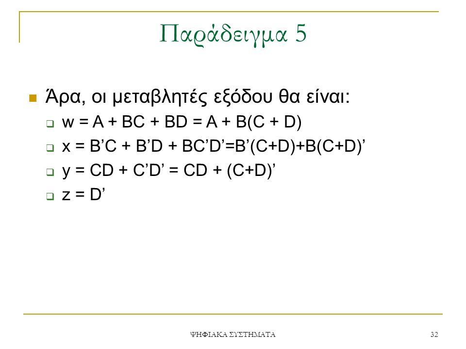 Παράδειγμα 5 Άρα, οι μεταβλητές εξόδου θα είναι: