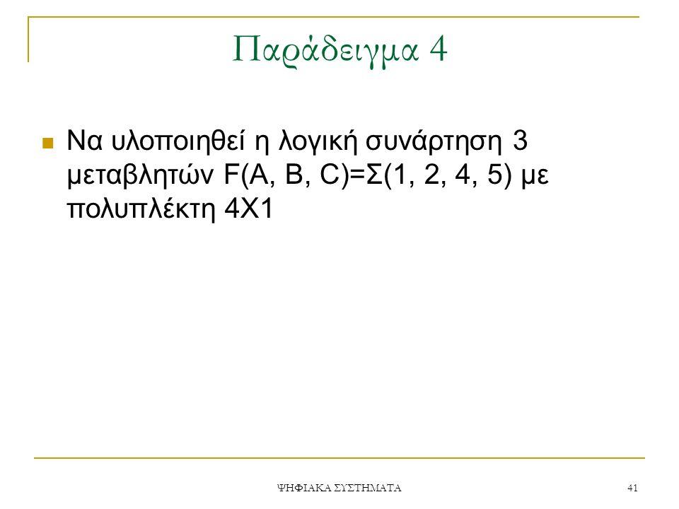 Παράδειγμα 4 Να υλοποιηθεί η λογική συνάρτηση 3 μεταβλητών F(A, B, C)=Σ(1, 2, 4, 5) με πολυπλέκτη 4Χ1.