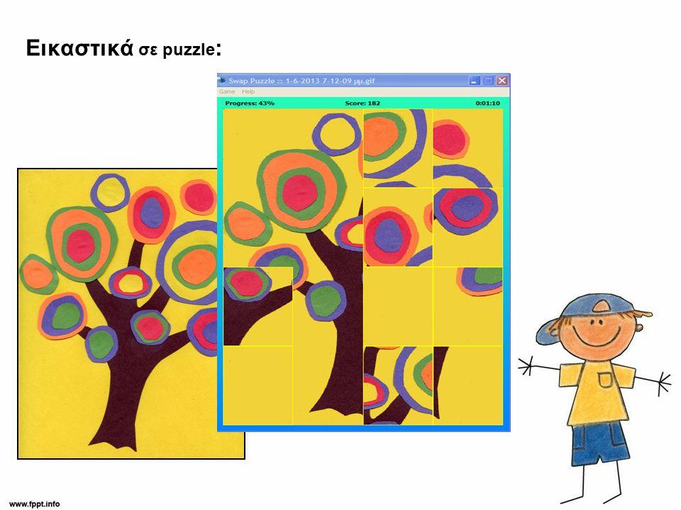 Εικαστικά σε puzzle: