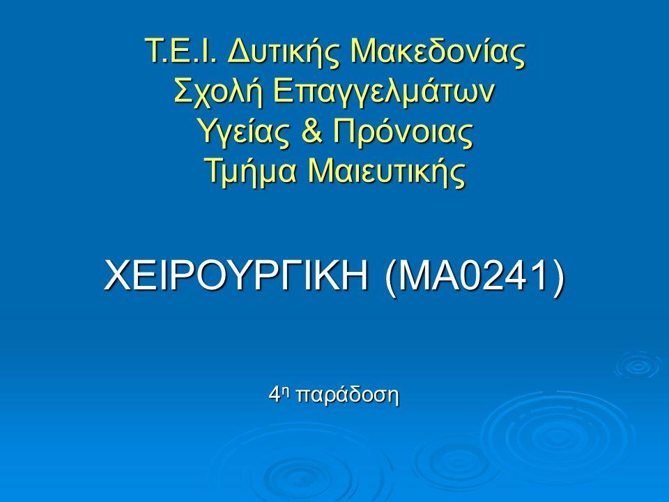 ΧΕΙΡΟΥΡΓΙΚΗ (ΜΑ0241) 4η παράδοση