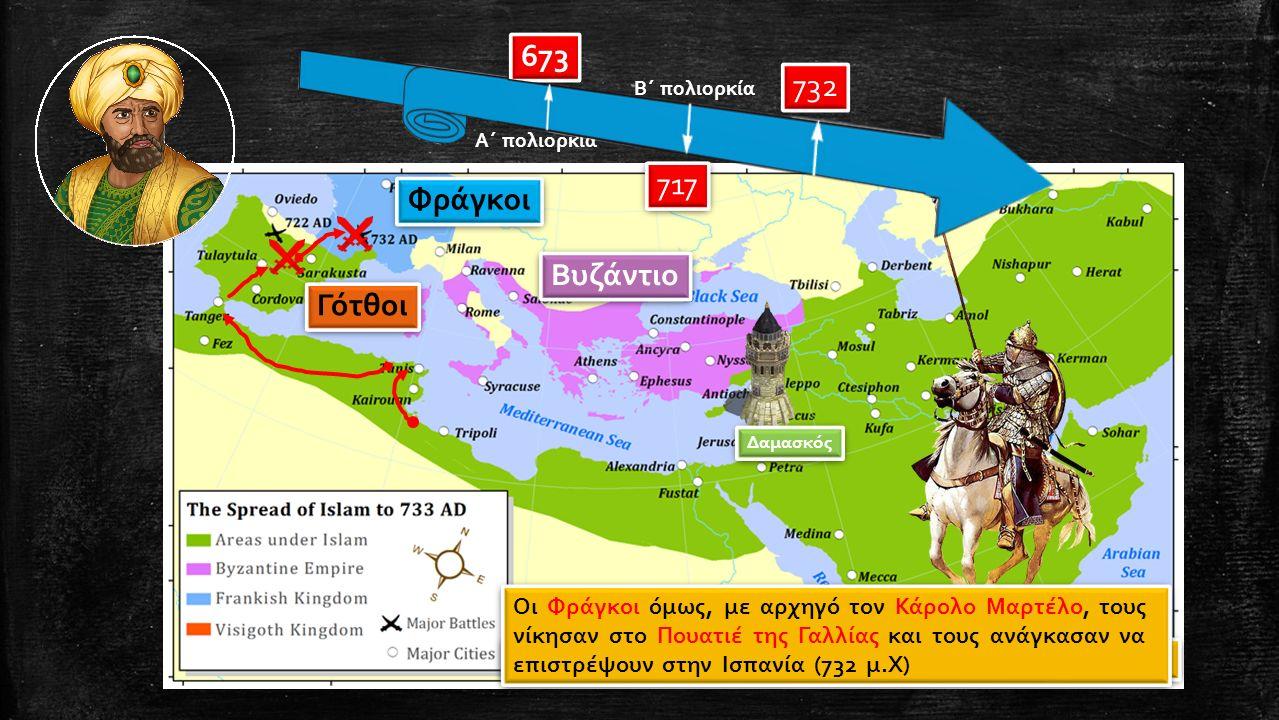 673 732 717 Φράγκοι Βυζάντιο Γότθοι