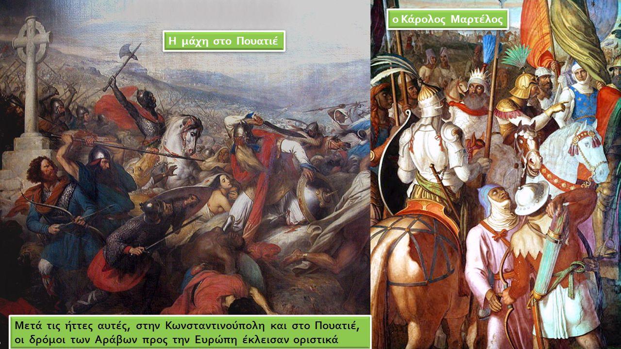 ο Κάρολος Μαρτέλος Η μάχη στο Πουατιέ.