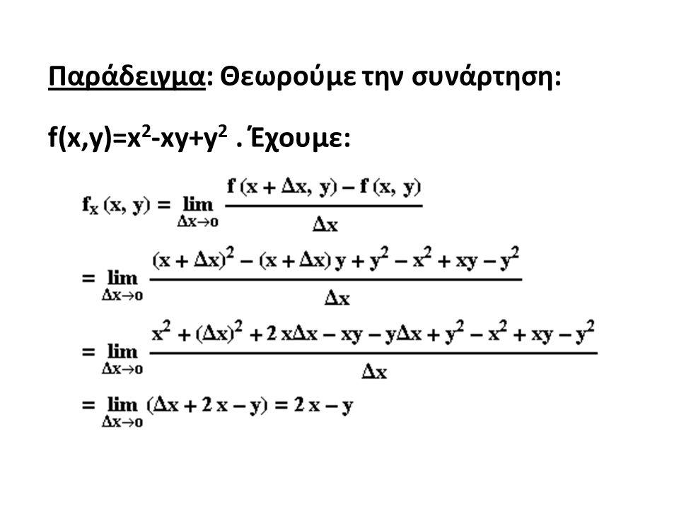 Παράδειγμα: Θεωρούμε την συνάρτηση: f(x,y)=x2-xy+y2 . Έχουμε: