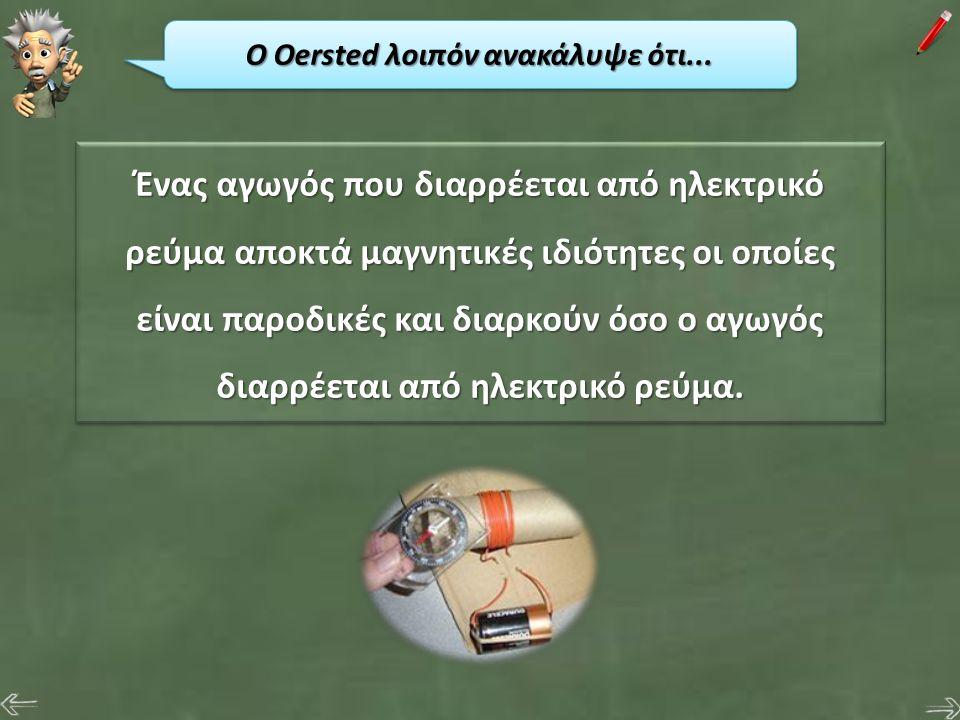 Ο Oersted λοιπόν ανακάλυψε ότι...