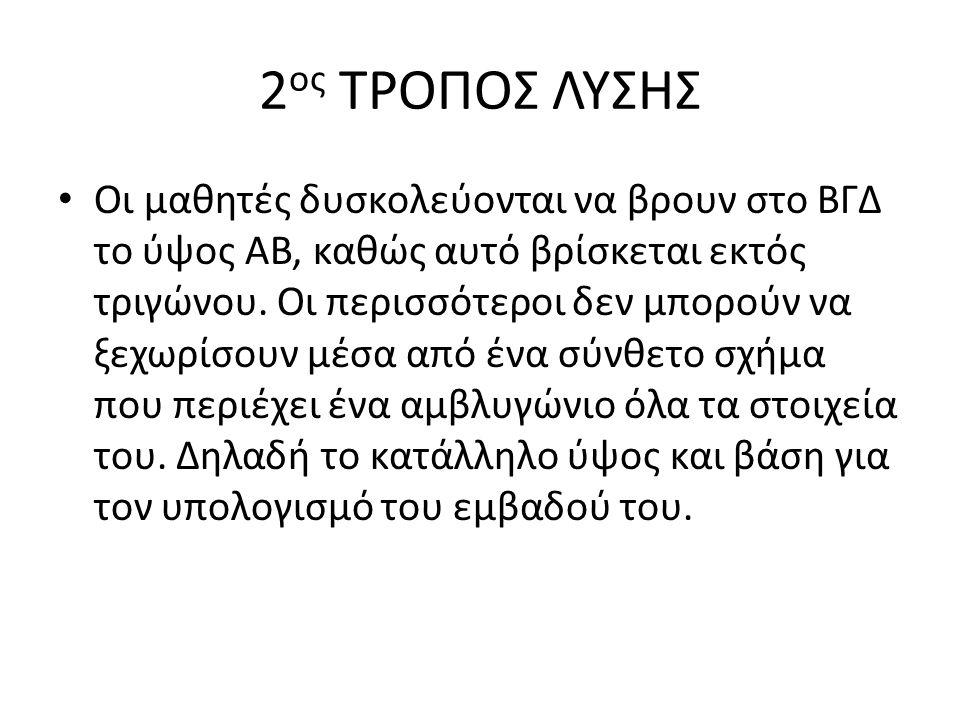 2ος ΤΡΟΠΟΣ ΛΥΣΗΣ