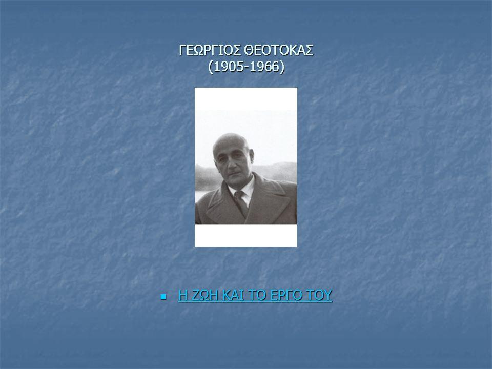 ΓΕΩΡΓΙΟΣ ΘΕΟΤΟΚΑΣ (1905-1966) Η ΖΩΗ ΚΑΙ ΤΟ ΕΡΓΟ ΤΟΥ