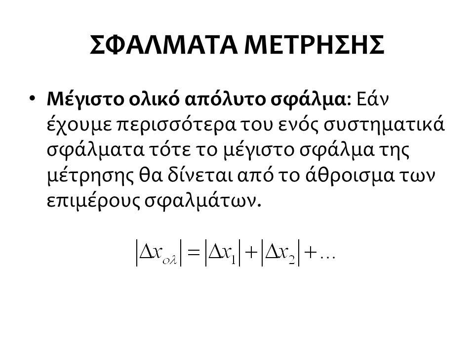 ΣΦΑΛΜΑΤΑ ΜΕΤΡΗΣΗΣ