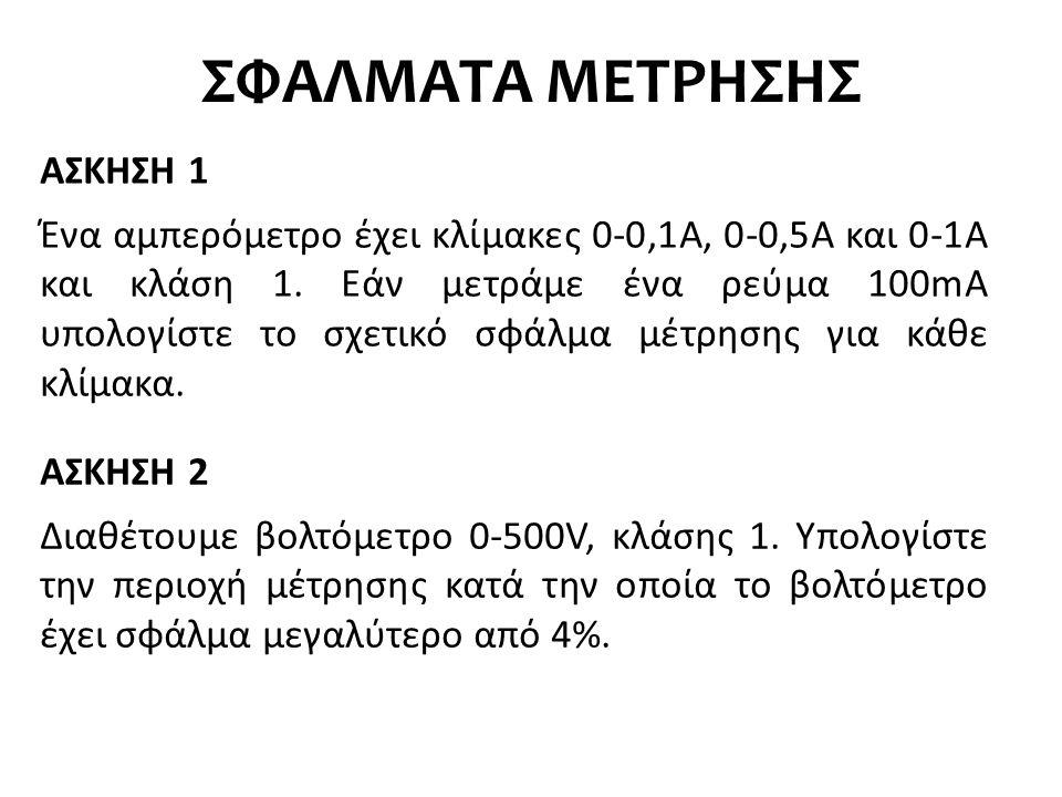 ΣΦΑΛΜΑΤΑ ΜΕΤΡΗΣΗΣ ΑΣΚΗΣΗ 1
