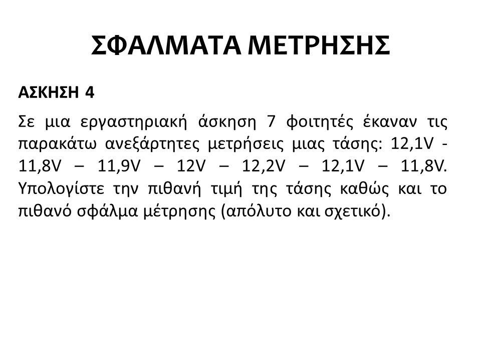 ΣΦΑΛΜΑΤΑ ΜΕΤΡΗΣΗΣ ΑΣΚΗΣΗ 4