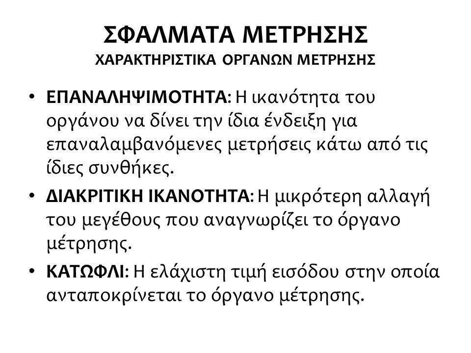 ΣΦΑΛΜΑΤΑ ΜΕΤΡΗΣΗΣ ΧΑΡΑΚΤΗΡΙΣΤΙΚΑ ΟΡΓΑΝΩΝ ΜΕΤΡΗΣΗΣ