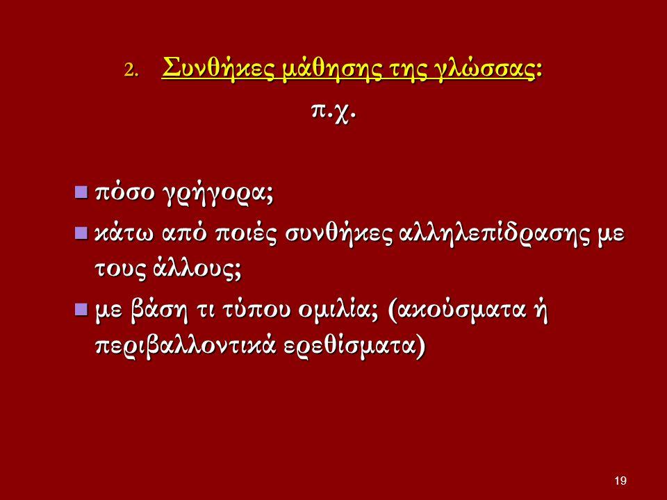 Συνθήκες μάθησης της γλώσσας: