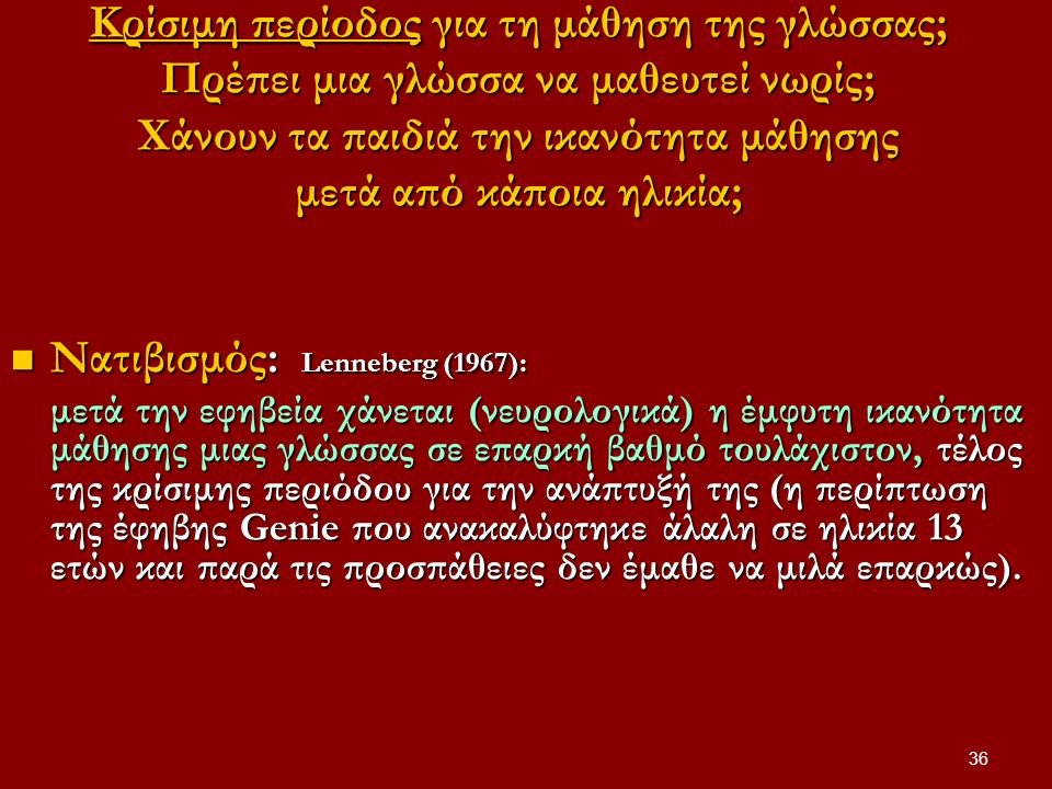 Νατιβισμός: Lenneberg (1967):