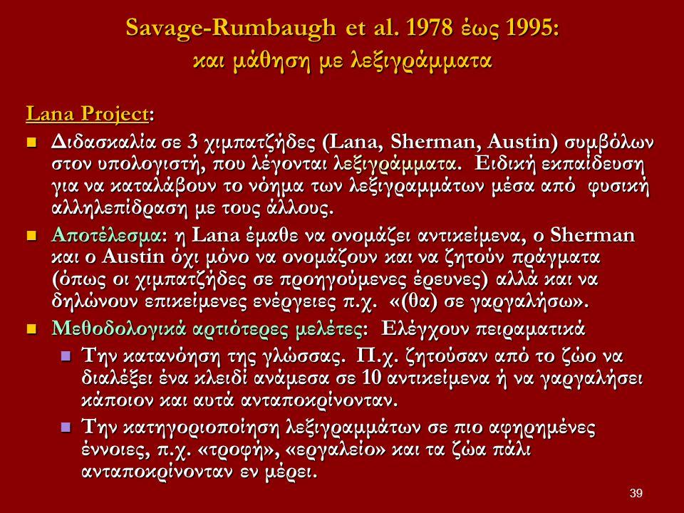 Savage-Rumbaugh et al. 1978 έως 1995: και μάθηση με λεξιγράμματα