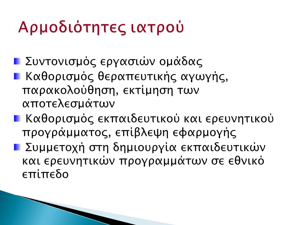 Αρμοδιότητες ιατρού Συντονισμός εργασιών ομάδας