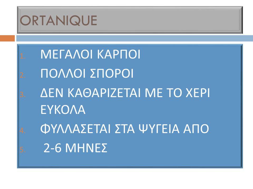 ORTANIQUE ΜΕΓΑΛΟΙ ΚΑΡΠΟΙ ΠΟΛΛΟΙ ΣΠΟΡΟΙ