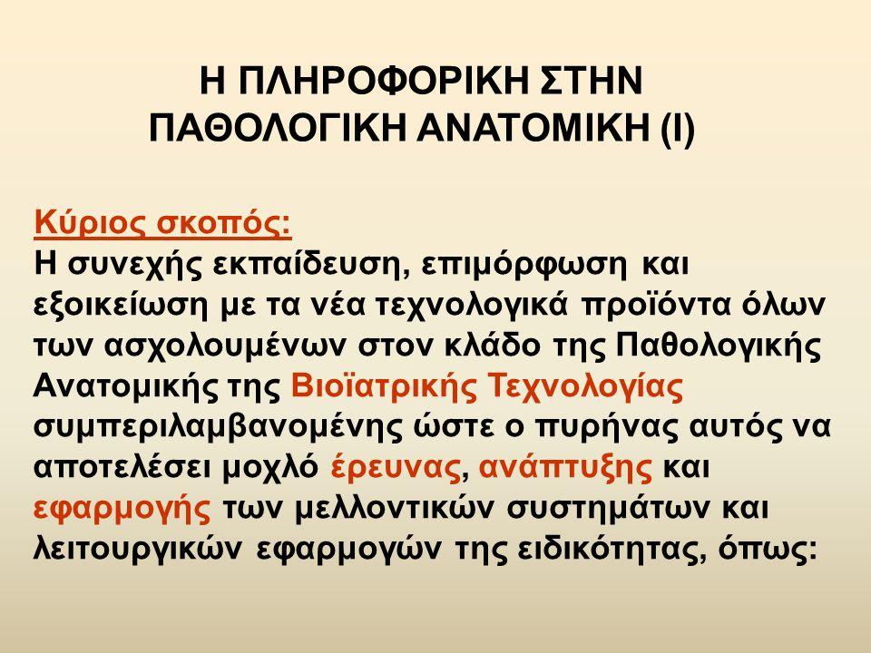 H ΠΛΗΡΟΦΟΡΙΚΗ ΣΤΗΝ ΠΑΘΟΛΟΓΙΚΗ ΑΝΑΤΟΜΙΚΗ (Ι)