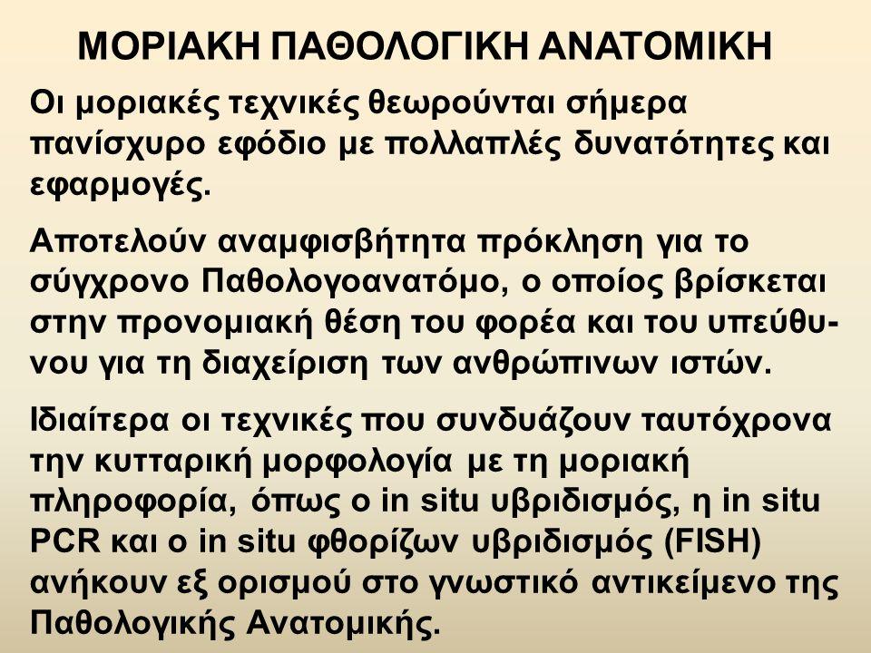 ΜΟΡΙΑΚΗ ΠΑΘΟΛΟΓΙΚΗ ΑΝΑΤΟΜΙΚΗ