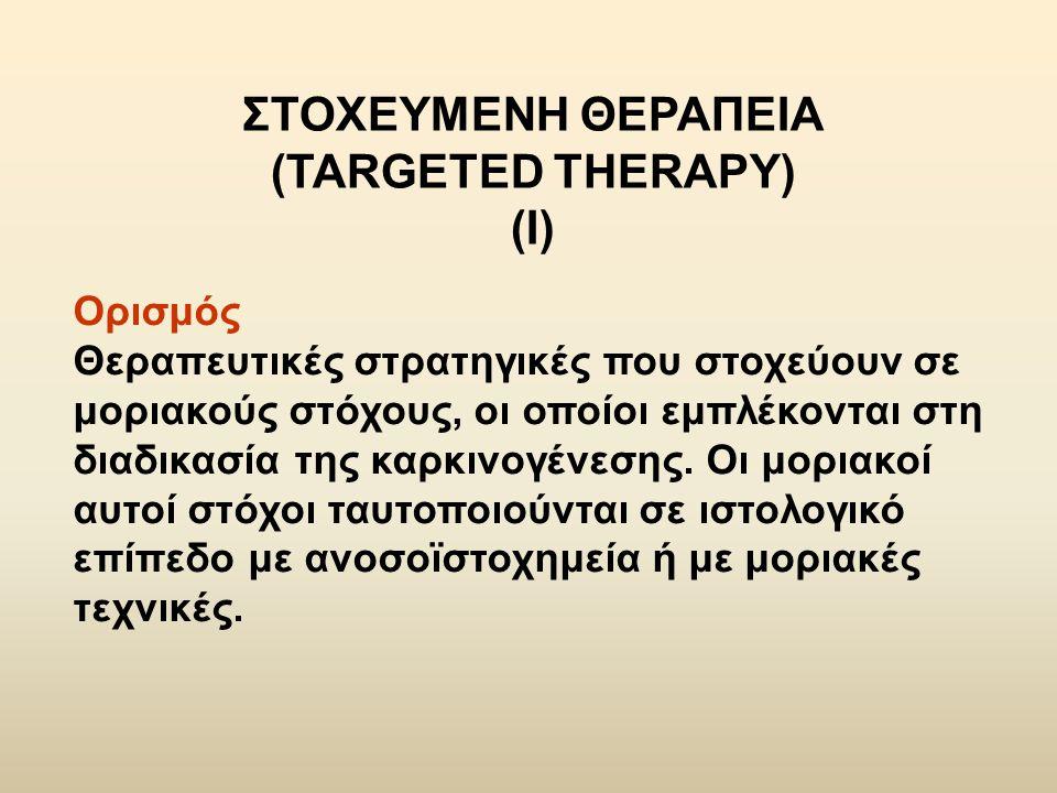 ΣΤΟΧΕΥΜΕΝΗ ΘΕΡΑΠΕΙΑ (TARGETED THERAPY)