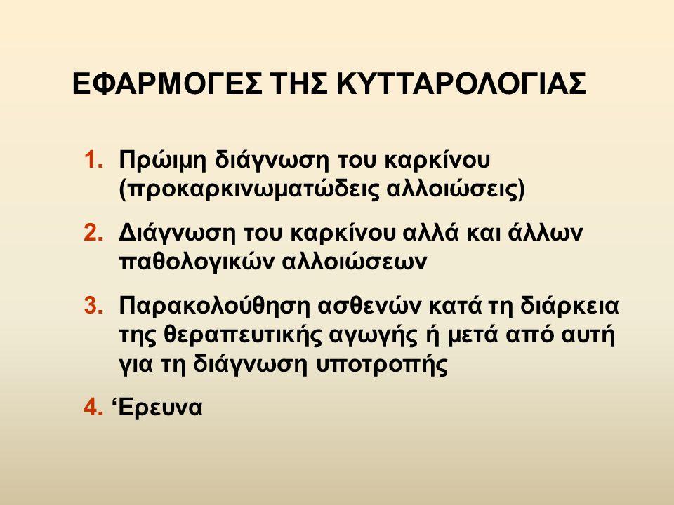 ΕΦΑΡΜΟΓΕΣ ΤΗΣ ΚΥΤΤΑΡΟΛΟΓΙΑΣ