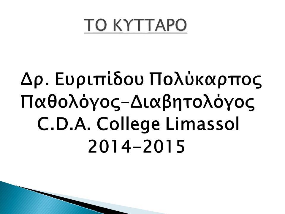 Δρ. Ευριπίδου Πολύκαρπος Παθολόγος-Διαβητολόγος