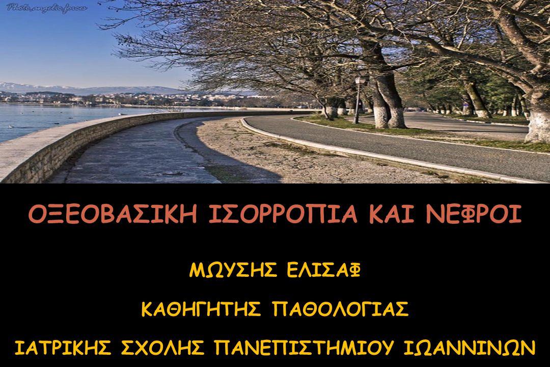 ΟΞΕΟΒΑΣΙΚΗ ΙΣΟΡΡΟΠΙΑ ΚΑΙ ΝΕΦΡΟΙ