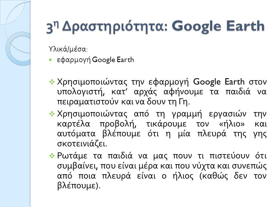 3η Δραστηριότητα: Google Earth