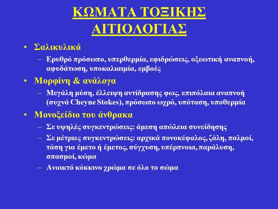 ΚΩΜΑΤΑ ΤΟΞΙΚΗΣ ΑΙΤΙΟΛΟΓΙΑΣ