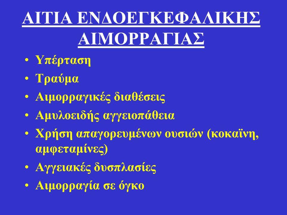 ΑΙΤΙA ΕΝΔΟΕΓΚΕΦΑΛΙΚΗΣ ΑΙΜΟΡΡΑΓΙΑΣ