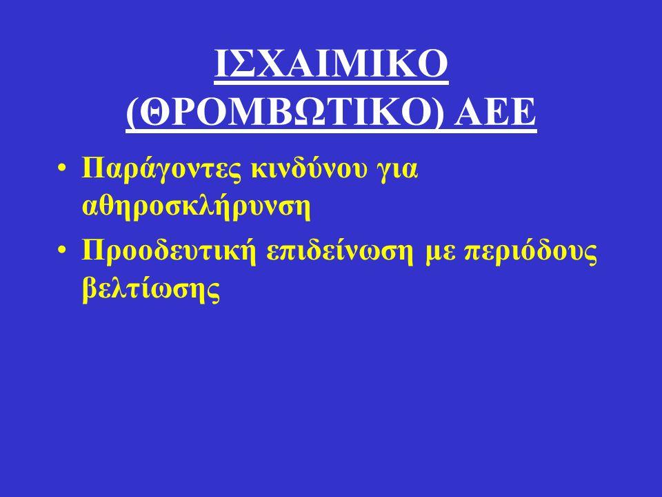 ΙΣΧΑΙΜΙΚΟ (ΘΡΟΜΒΩΤΙΚΟ) ΑΕΕ