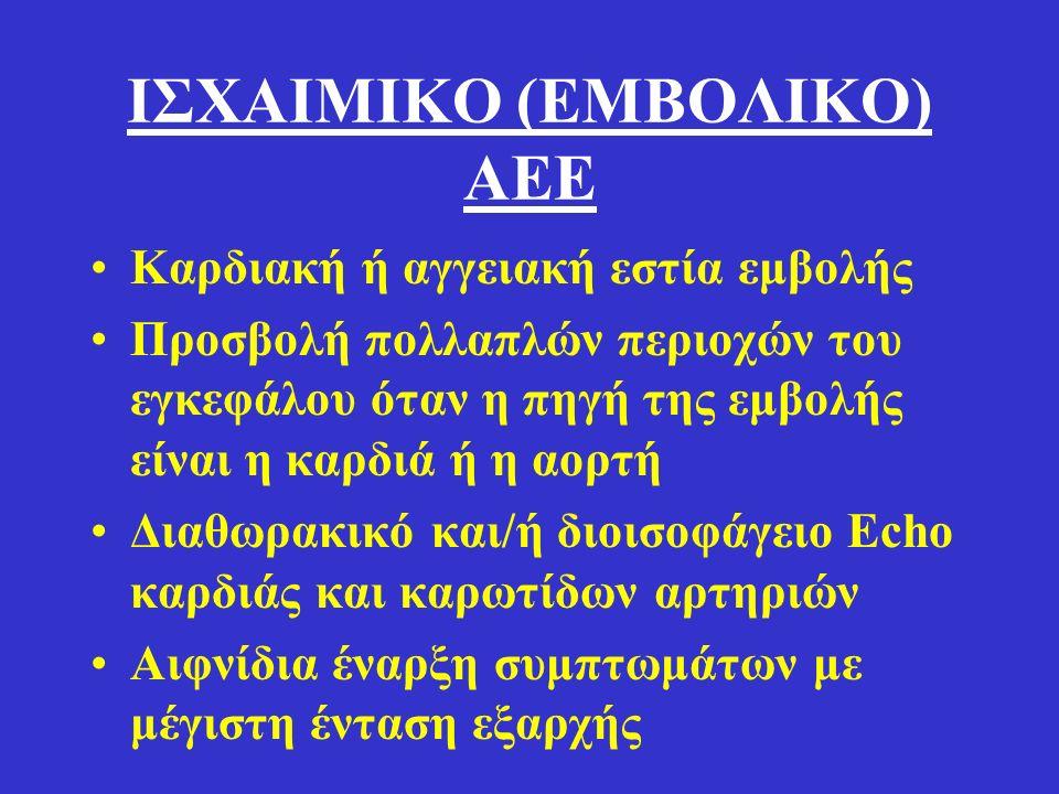 ΙΣΧΑΙΜΙΚΟ (ΕΜΒΟΛΙΚΟ) ΑΕΕ