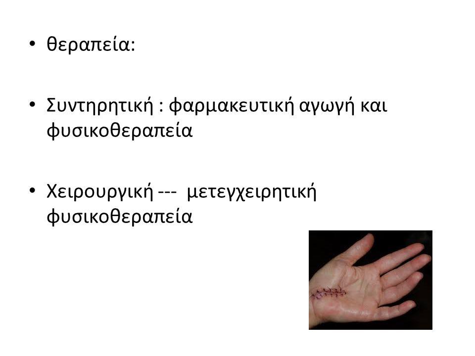 θεραπεία: Συντηρητική : φαρμακευτική αγωγή και φυσικοθεραπεία.