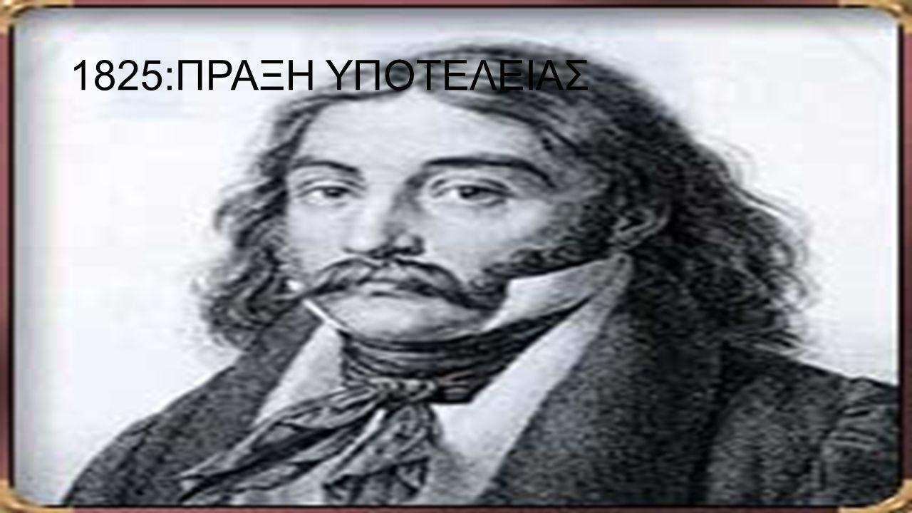 1825:ΠΡΑΞΗ ΥΠΟΤΕΛΕΙΑΣ