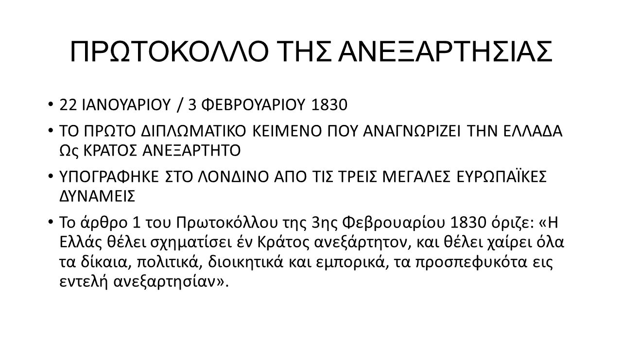 ΠΡΩΤΟΚΟΛΛΟ ΤΗΣ ΑΝΕΞΑΡΤΗΣΙΑΣ