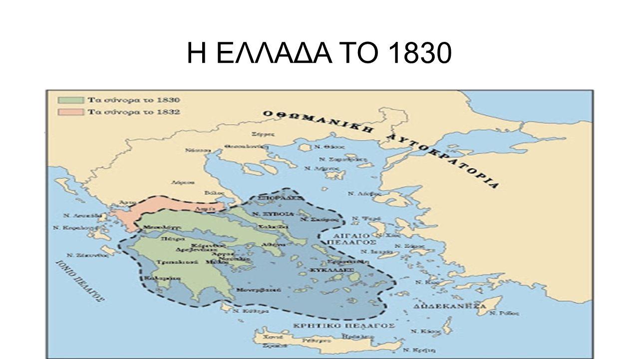 Η ΕΛΛΑΔΑ ΤΟ 1830